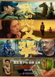 《我和我的父辈》定档10月1日,吴京、章子怡、